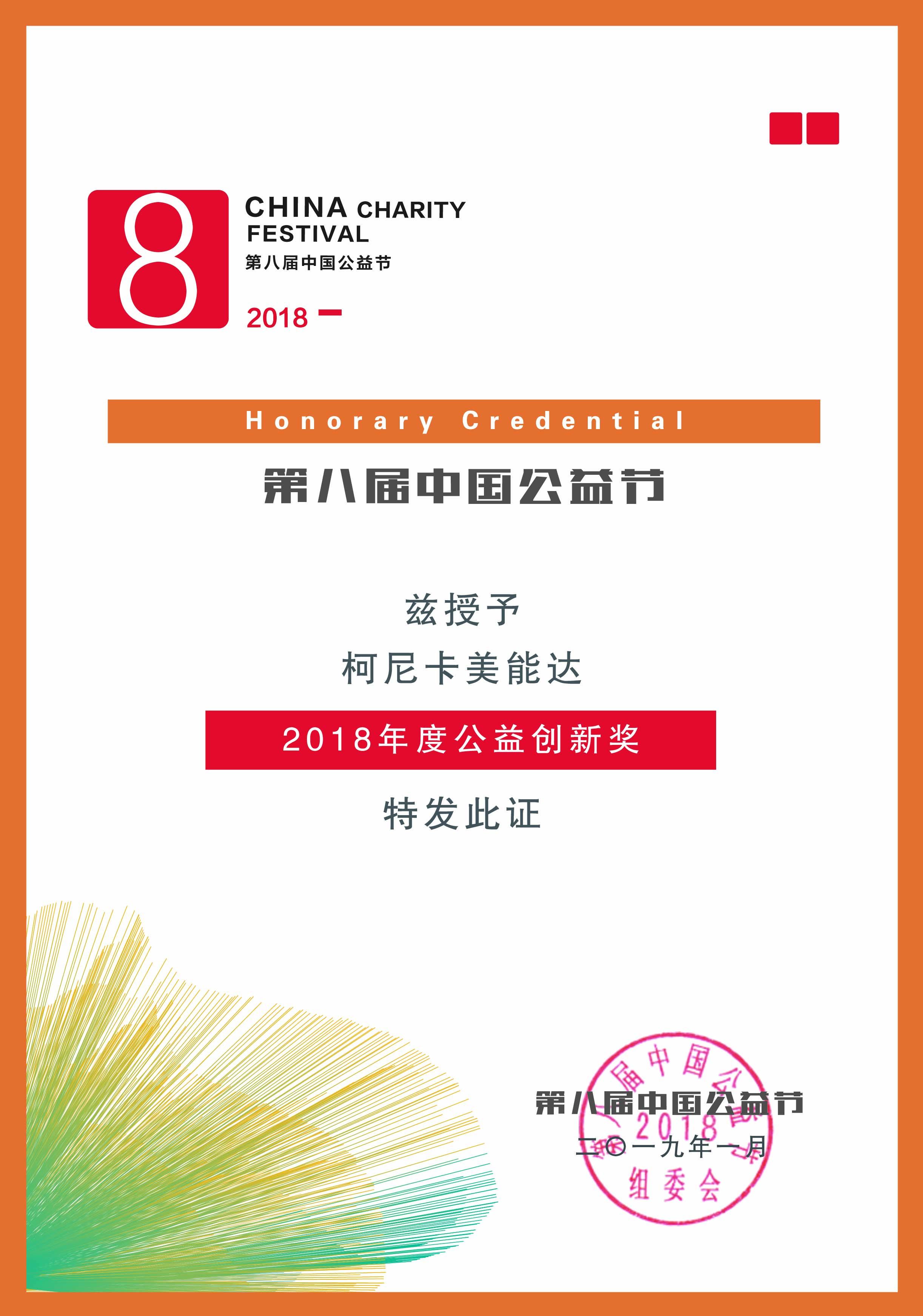 14-【中国公益节】公益创新奖.jpg