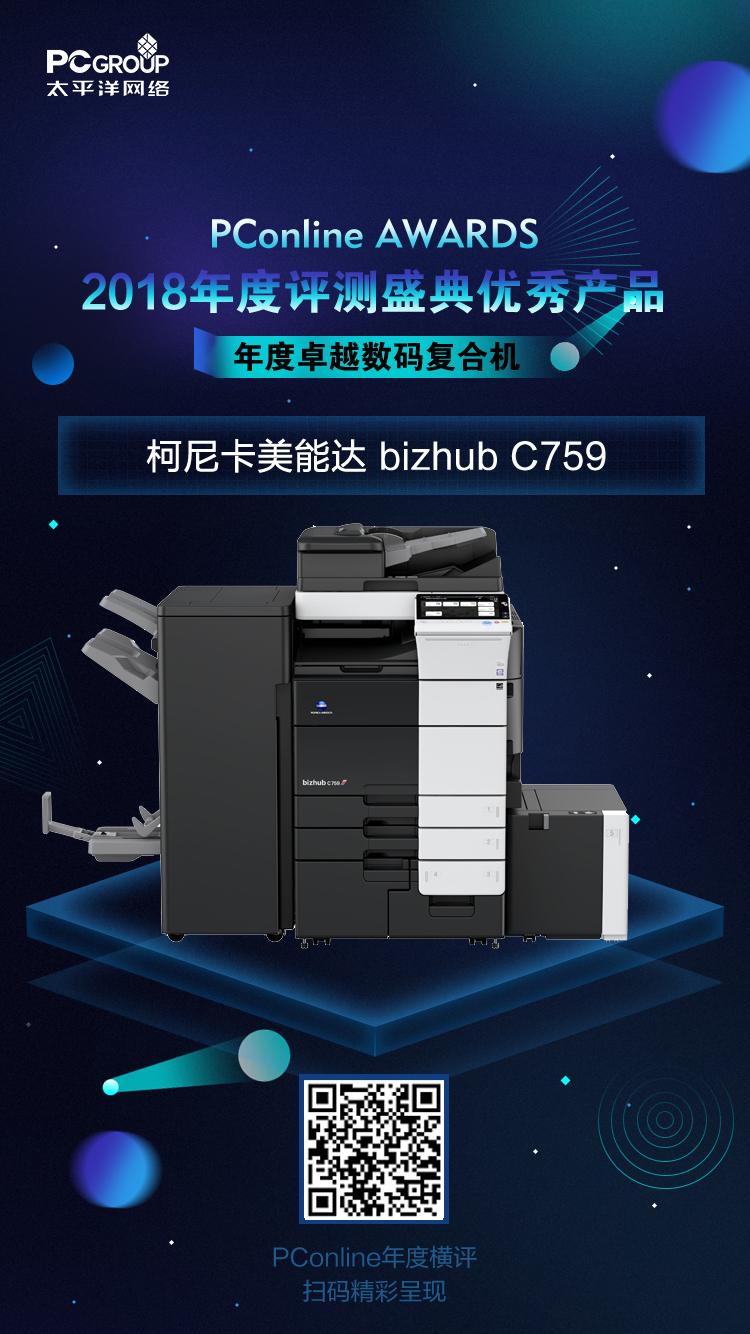 5-【太平洋电脑】年度卓越数码复合机.png