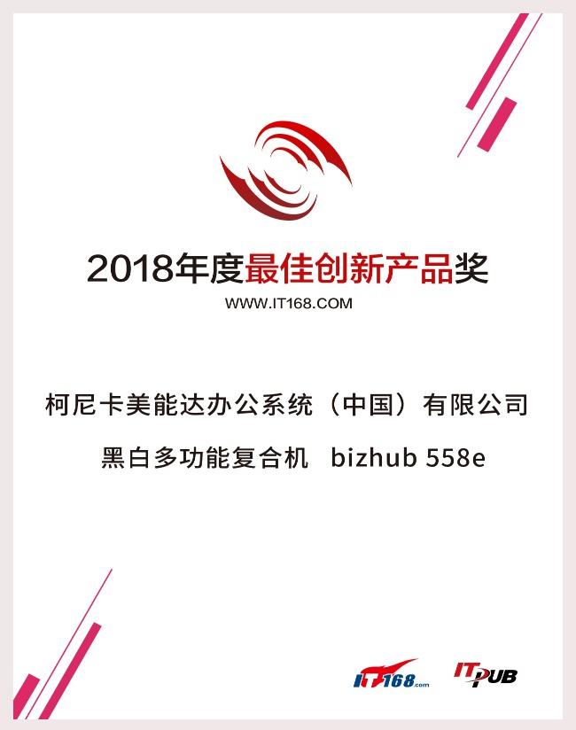 4-【IT168】2018年度最佳创新产品奖-lowerres-1.jpg