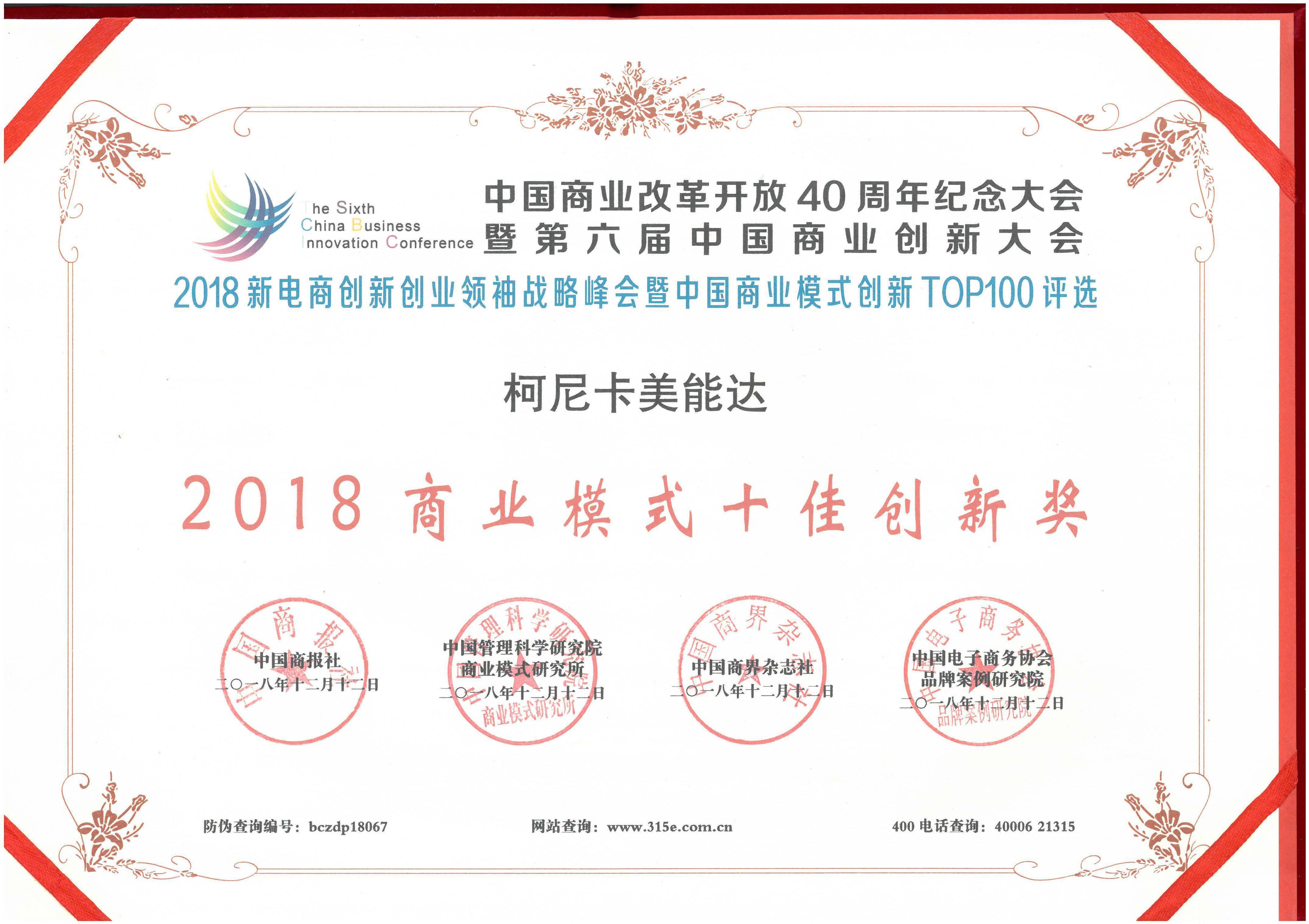 1-【中国商界】商业模式十佳创新奖.jpg