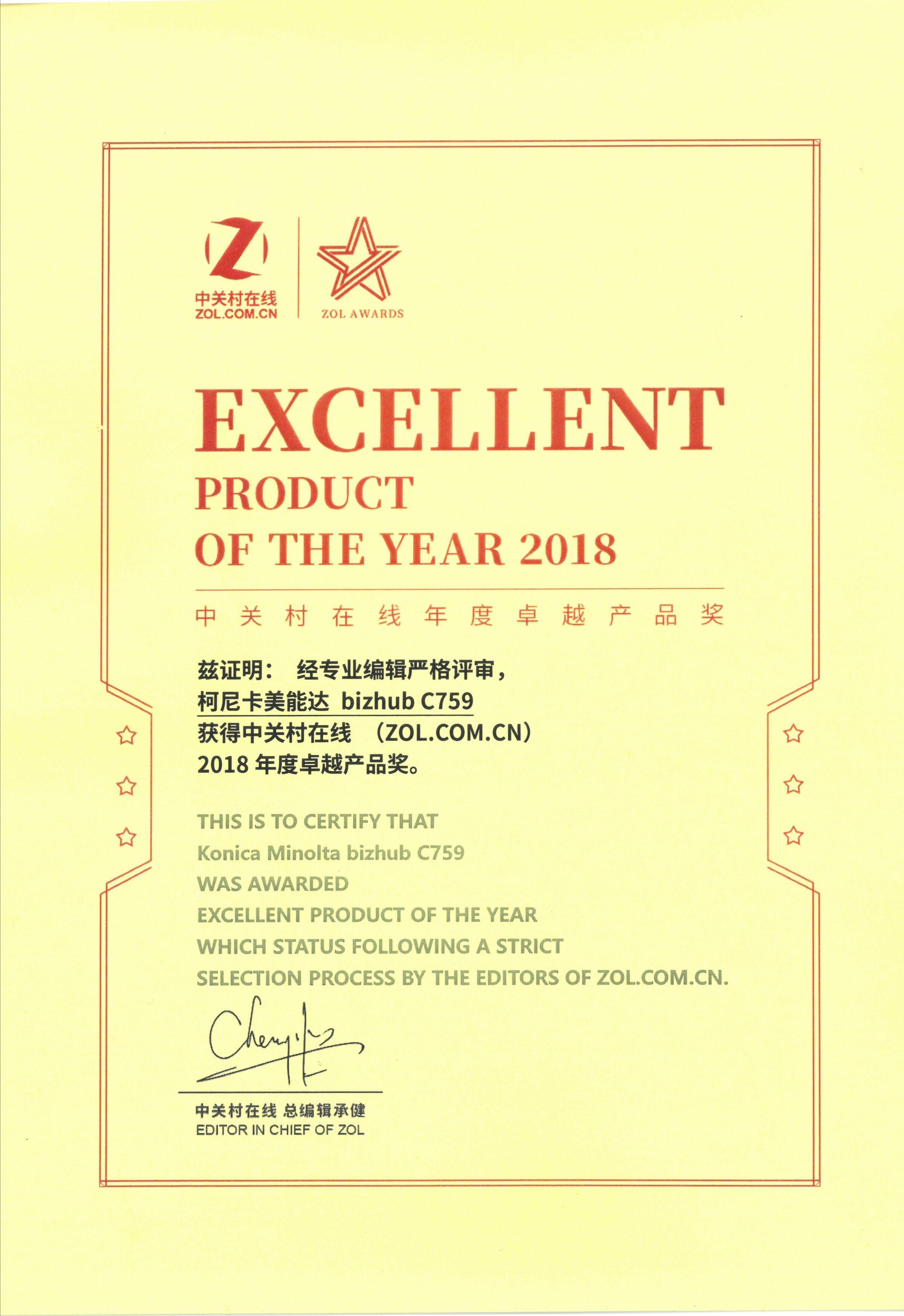 6-【ZOL】卓越产品奖-bizhub C759.jpg