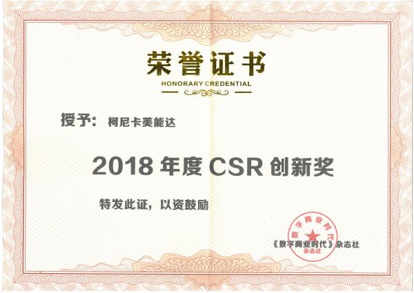 16-【数字商业时代】CSR创新奖.png