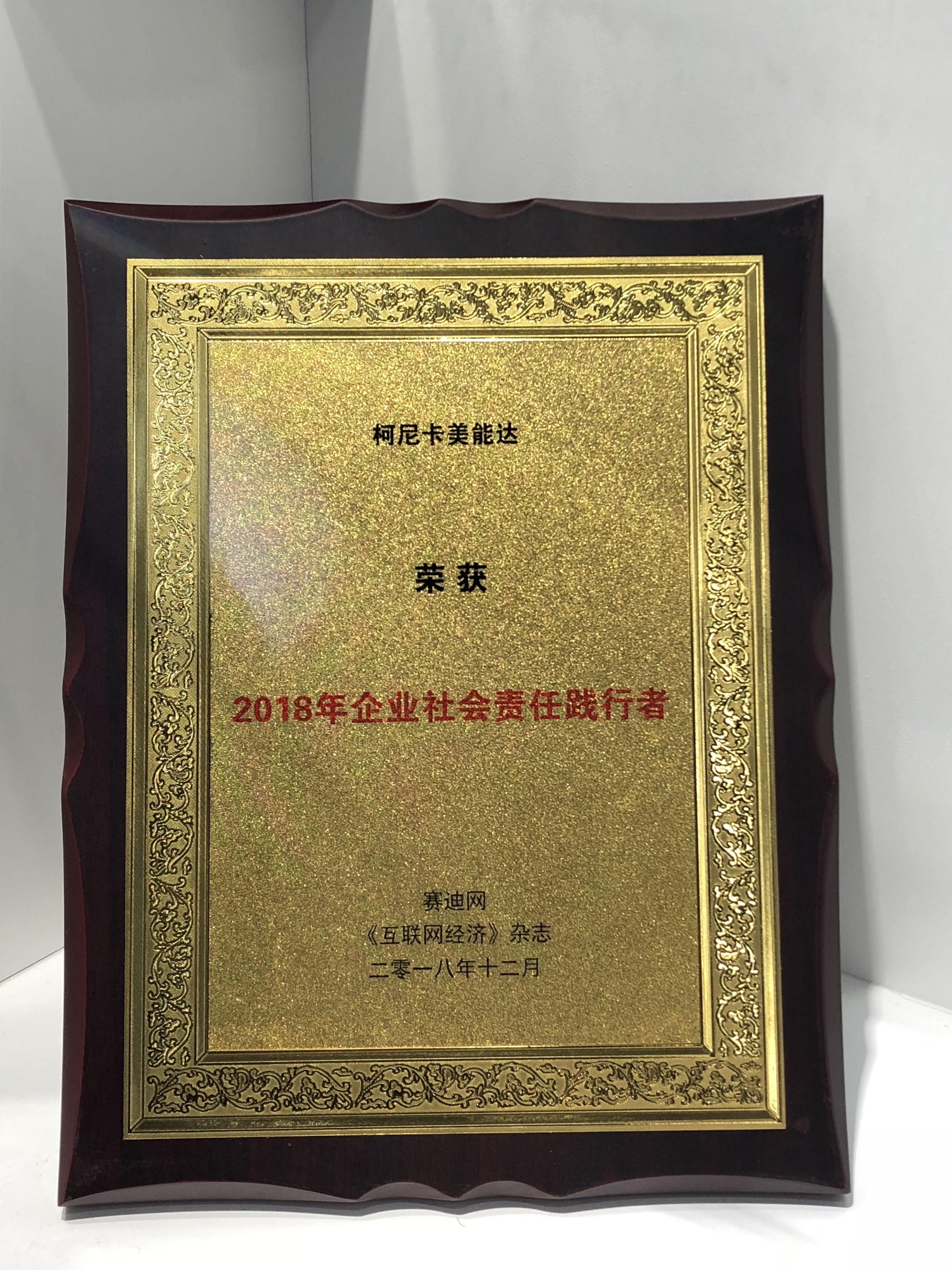 17-【赛迪网】企业社会责任践行者-lowerres.jpg