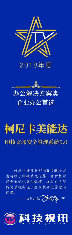 9-【科技视讯】企业办公首选解决方案.jpg