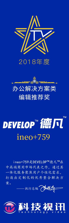 11-【科技视讯】编辑推荐奖.jpg