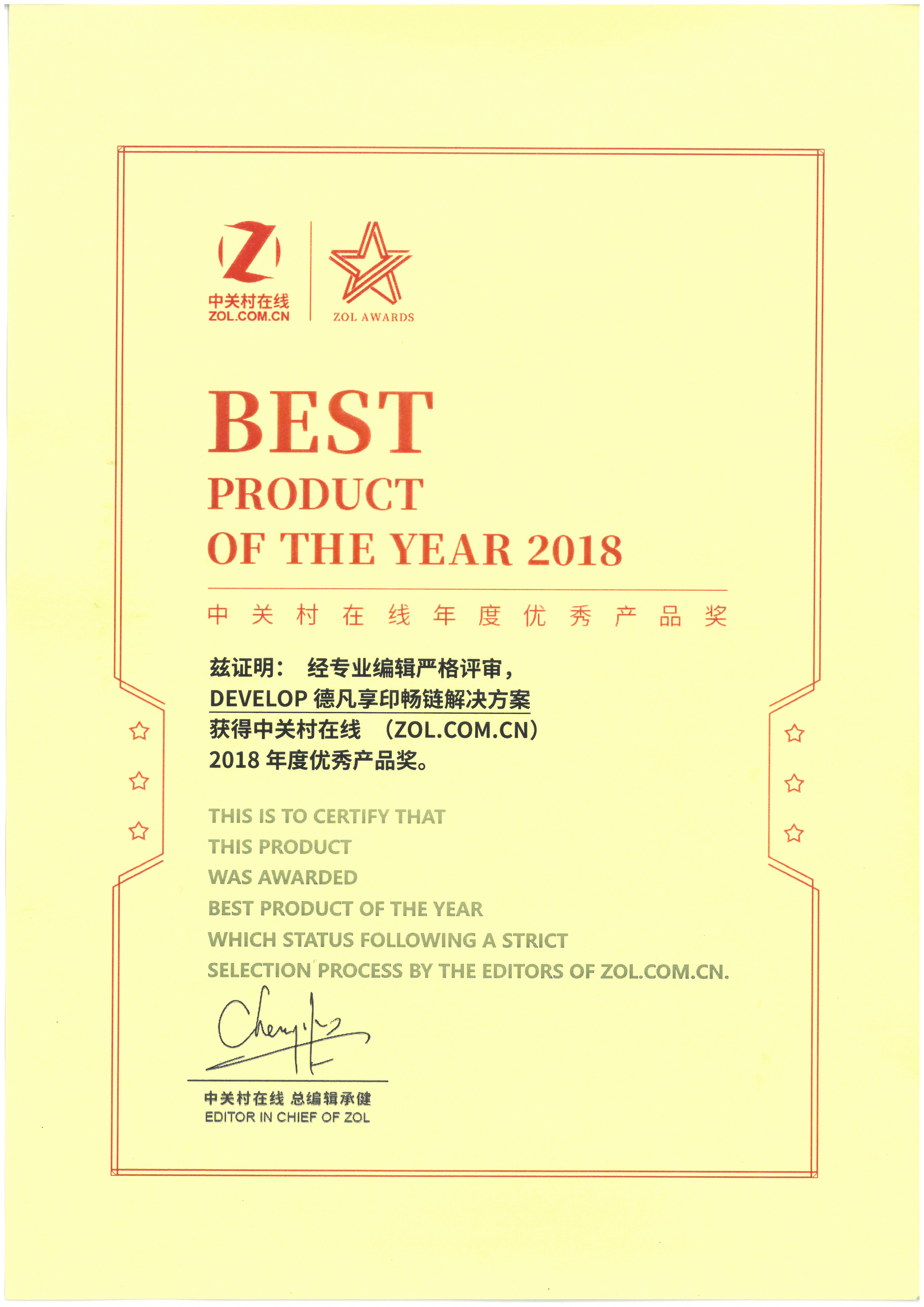 12-【ZOL】优秀产品奖-DEVELOP德凡.jpg