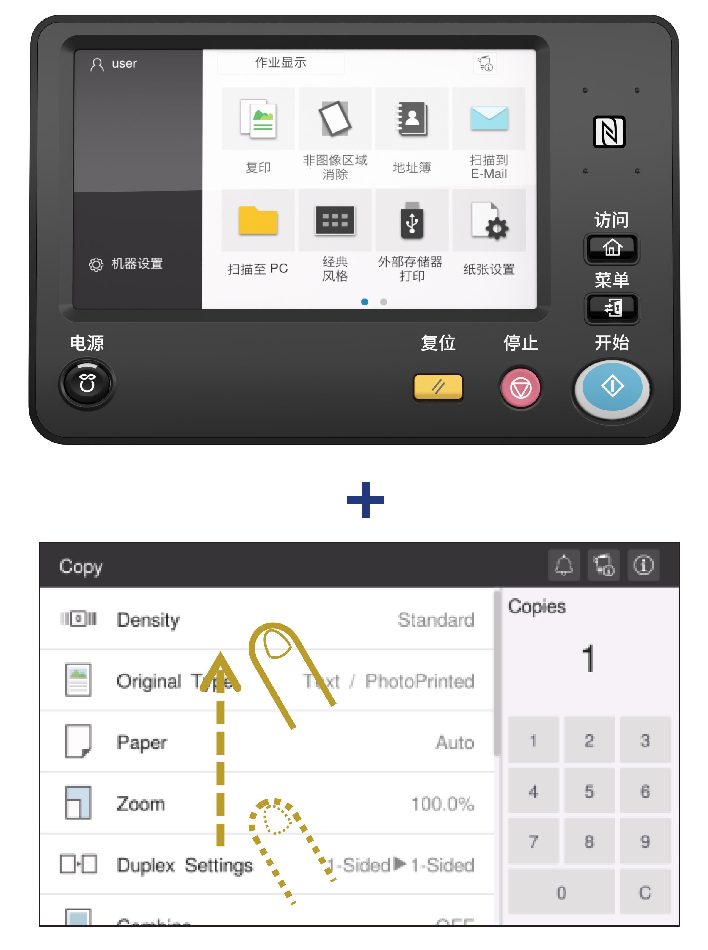 图二:7英寸操作面板(柯尼卡美能达支持中文在内的多语言操作界面).jpg