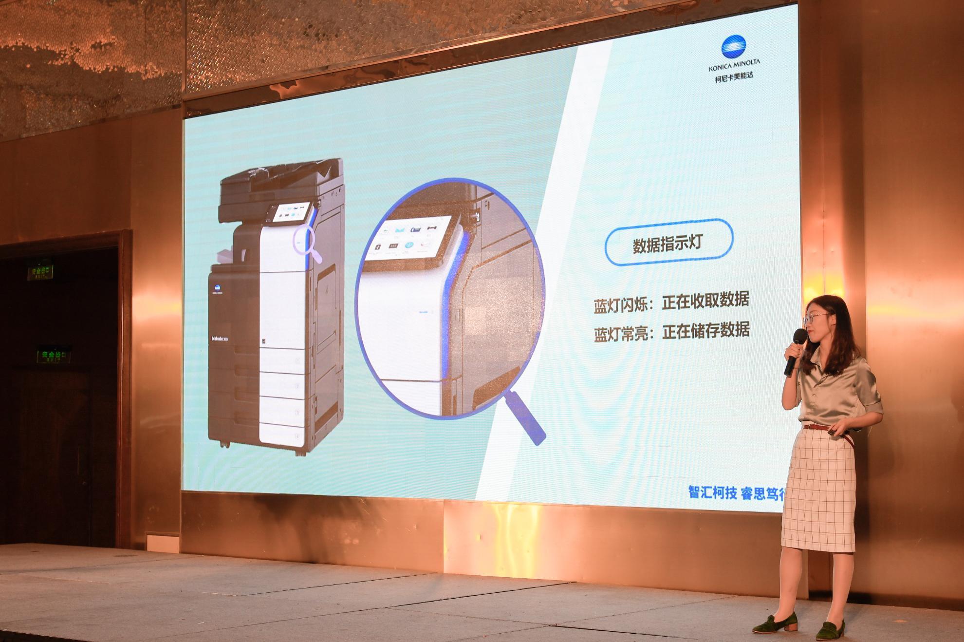 8-柯尼卡美能达市场部张雪薇现场讲解全新一代i-系列多功能复合机.jpg