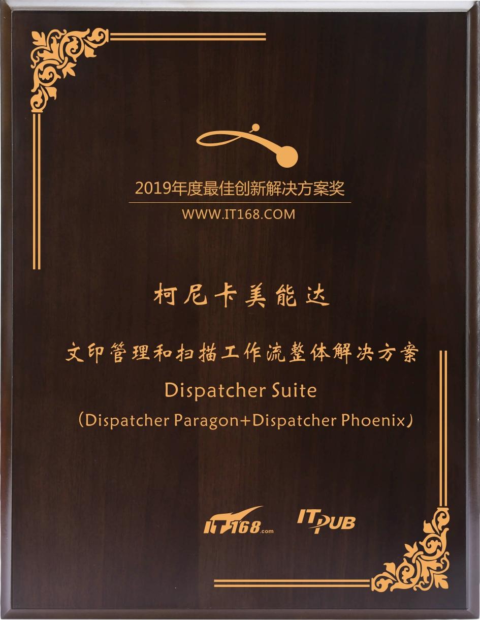 13-柯尼卡美能达Dispatcher Suite荣获IT168 2019年度最佳创新解决方案奖.jpg
