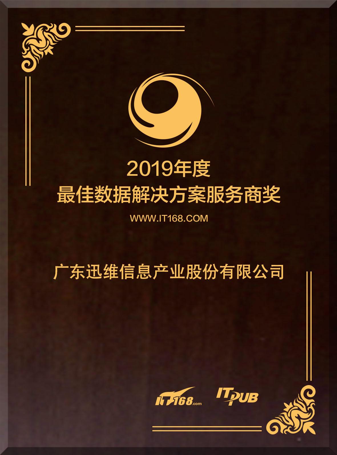15-广东迅维信息产业股份有限公司荣获IT168 2019年度最佳数据解决方案服务商奖.jpg
