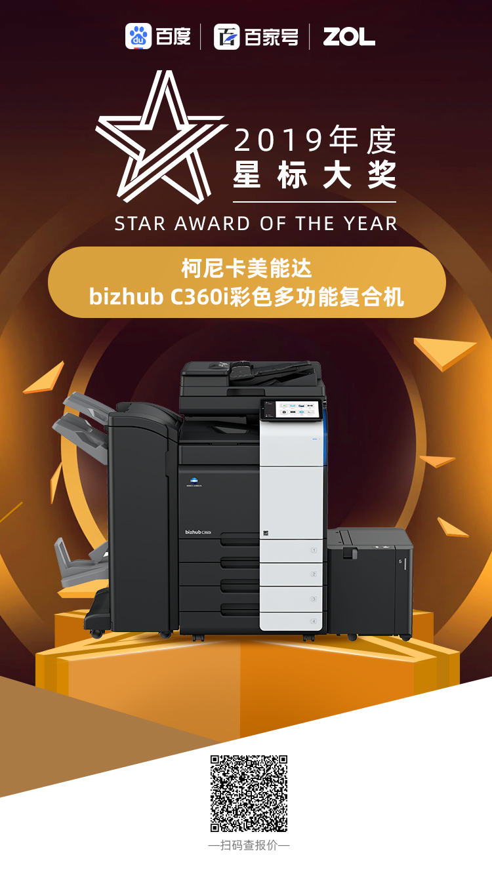10-bizhub C360i荣获ZOL-2019年度星标大奖.jpg