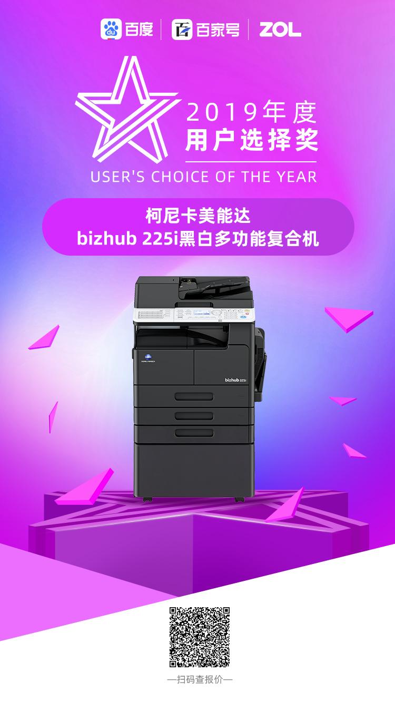 8-bizhub 225i荣获ZOL-2019年度用户选择奖.jpg
