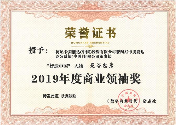7-2019年度商业领袖奖.jpg