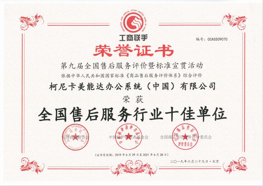 2-中国商业联合会 全国售后服务行业十佳单位.png