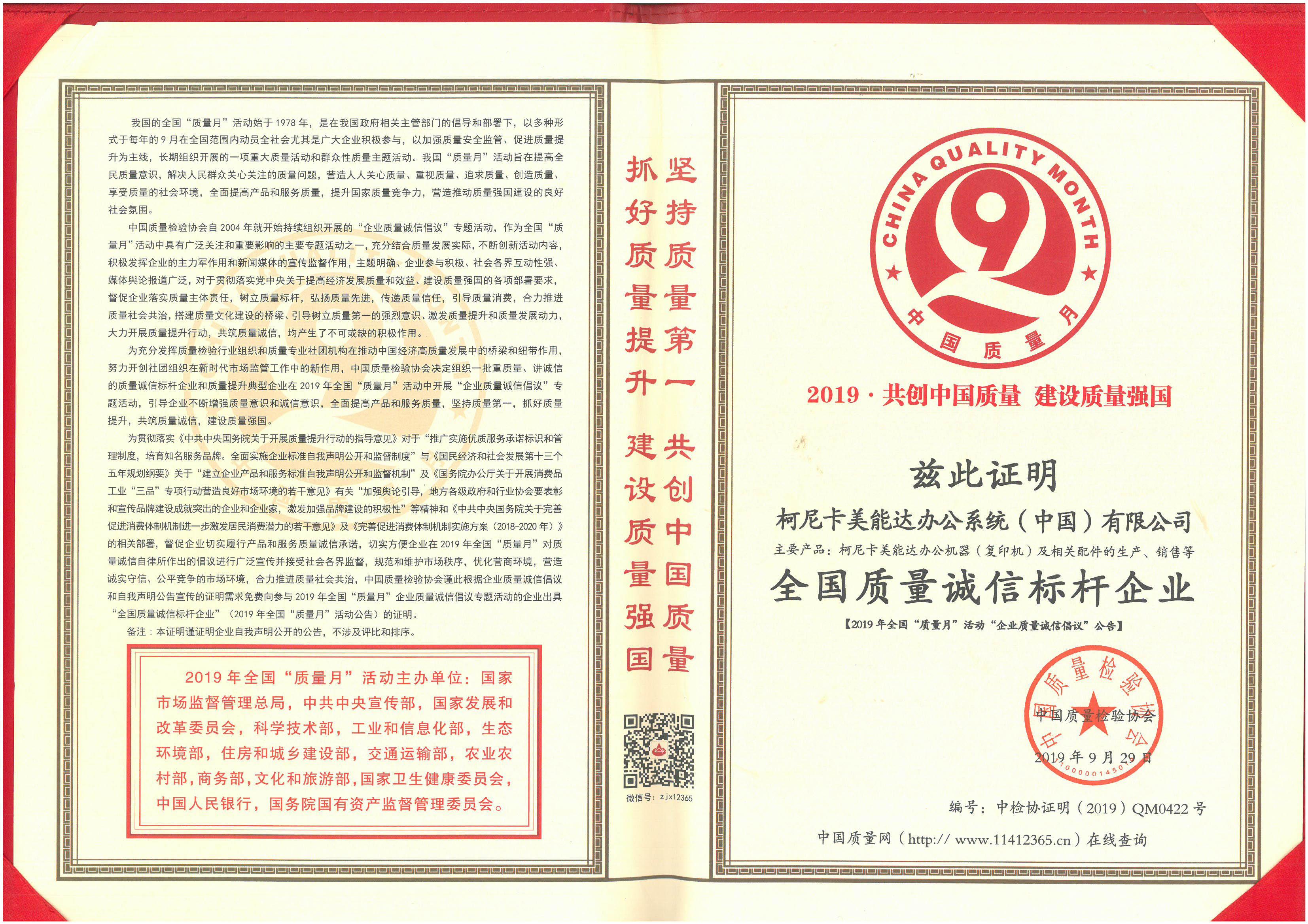 5-中国质量检验协会-2019全国质量诚信标杆企业.jpg