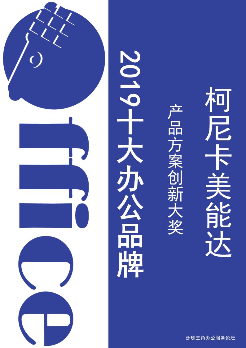 12-柯尼卡美能达荣获泛珠三角办公服务论坛-产品方案创新大奖.png