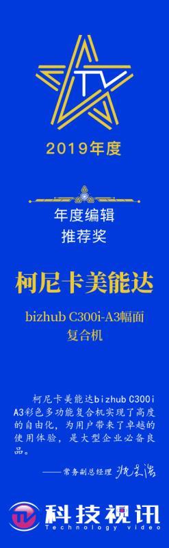 9-bizhub C300i荣获科技视讯-A3幅面复合机年度编辑推荐奖.jpg
