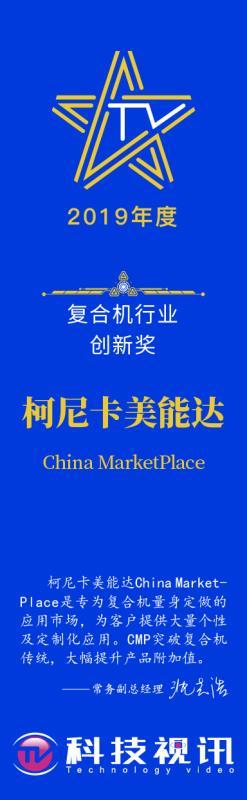 14-柯尼卡美能达China MarketPlace荣获科技视讯-2019年度复合机行业创新奖.jpg