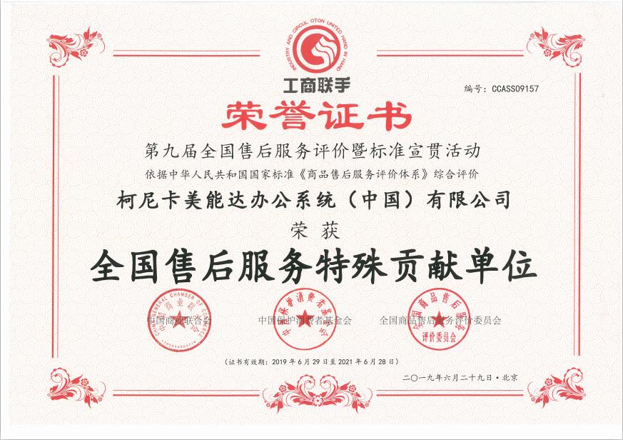 3-中国商业联合会-全国售后服务特殊贡献单位.png