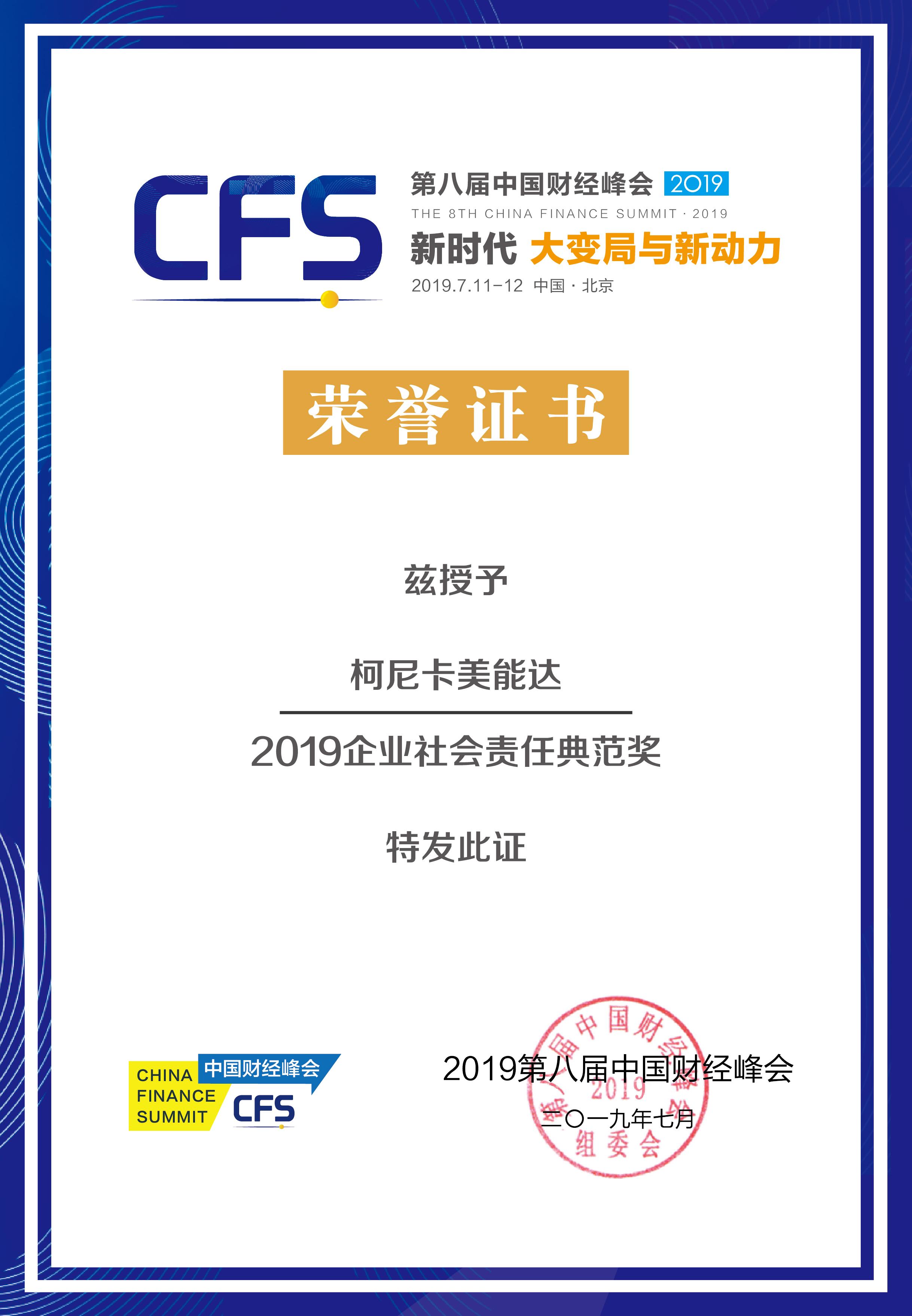 16-中国财经峰会-2019企业社会责任典范奖.jpg