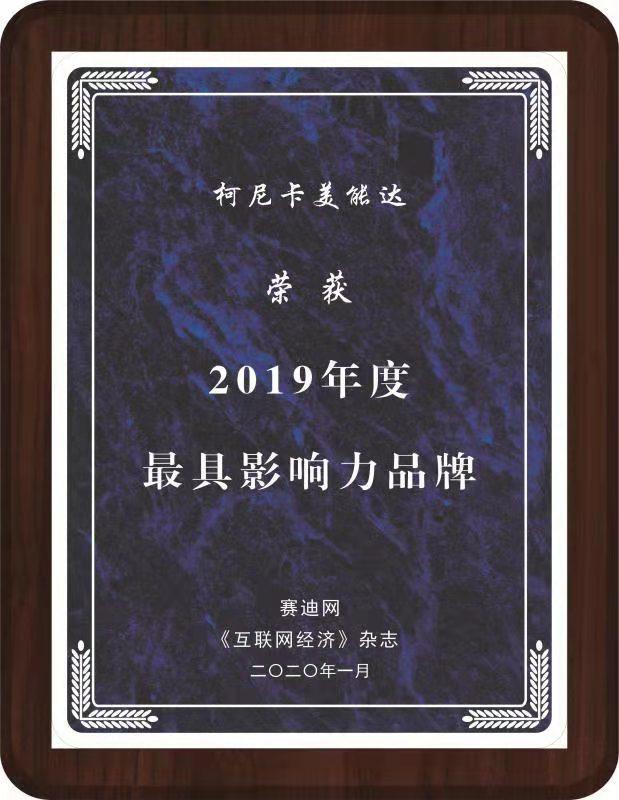 1-赛迪网 2019年度最具影响力品牌.jpg