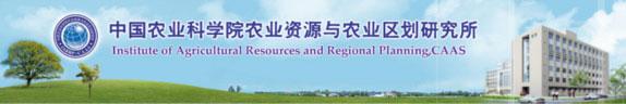 中国农业科学院农业资源与农业区划研究所